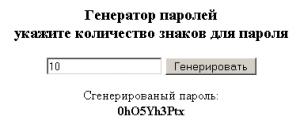 Василий Сенченко генератор паролей on-line