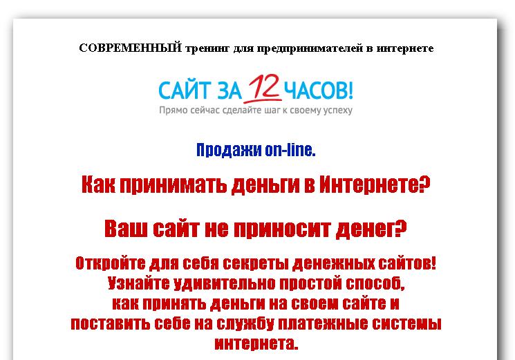 Василий Сенченко поддомен как принимать деньги в интернете