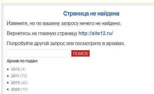 Василий Сенченко сайт за 12 часов страница ошибки 404 error-404