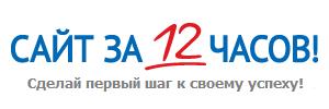 Василий Сенченко, сайт за 12 часов