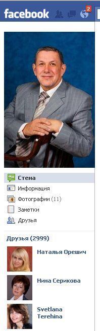 Василий Сенченко facebook-3000-podarok